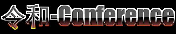 令和-Conference